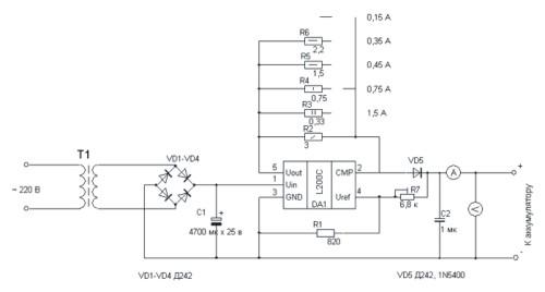 Схема зарядного устроства
